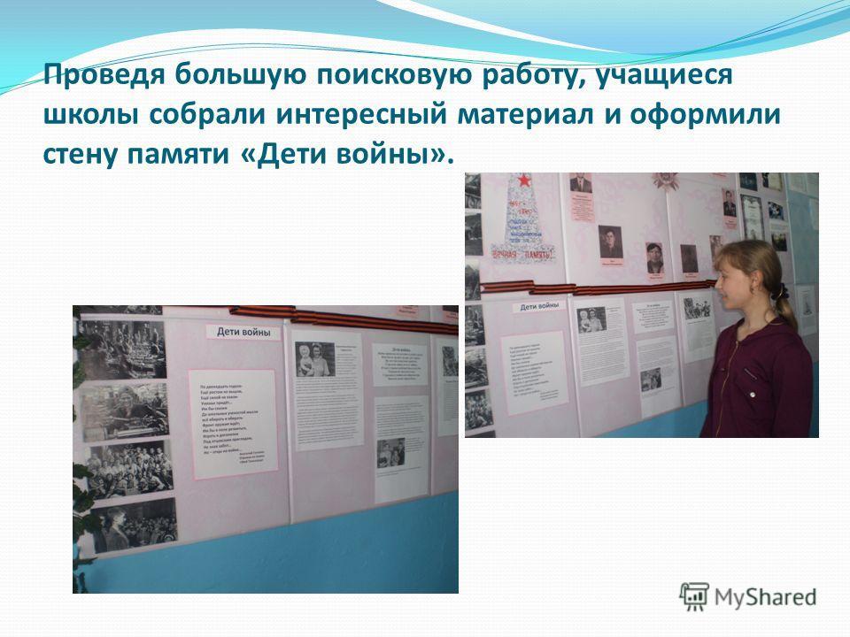 Проведя большую поисковую работу, учащиеся школы собрали интересный материал и оформили стену памяти «Дети войны».