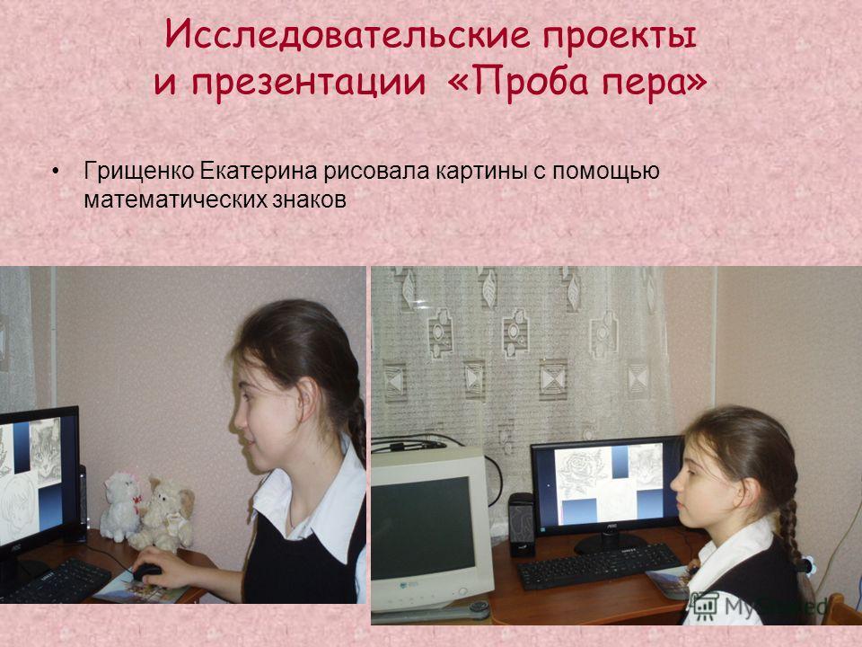 Исследовательские проекты и презентации «Проба пера» Грищенко Екатерина рисовала картины с помощью математических знаков