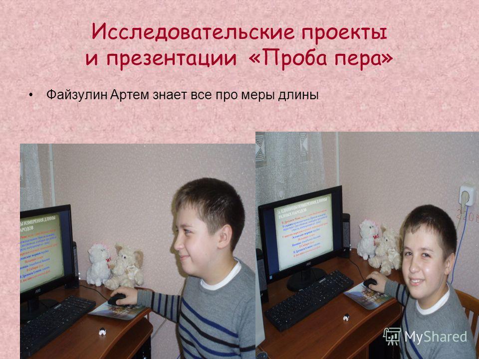 Исследовательские проекты и презентации «Проба пера» Файзулин Артем знает все про меры длины