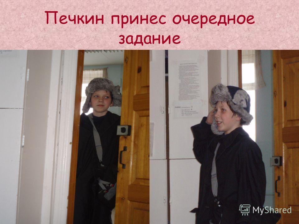 Печкин принес очередное задание