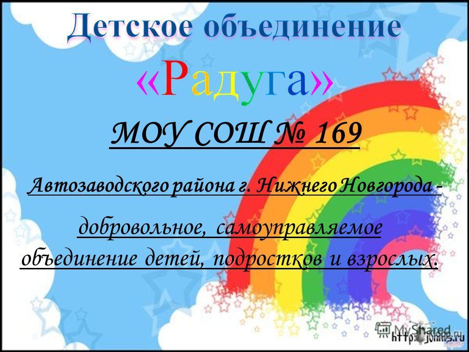 МОУ СОШ 169 Автозаводского района г. Нижнего Новгорода - добровольное, самоуправляемое объединение детей, подростков и взрослых.