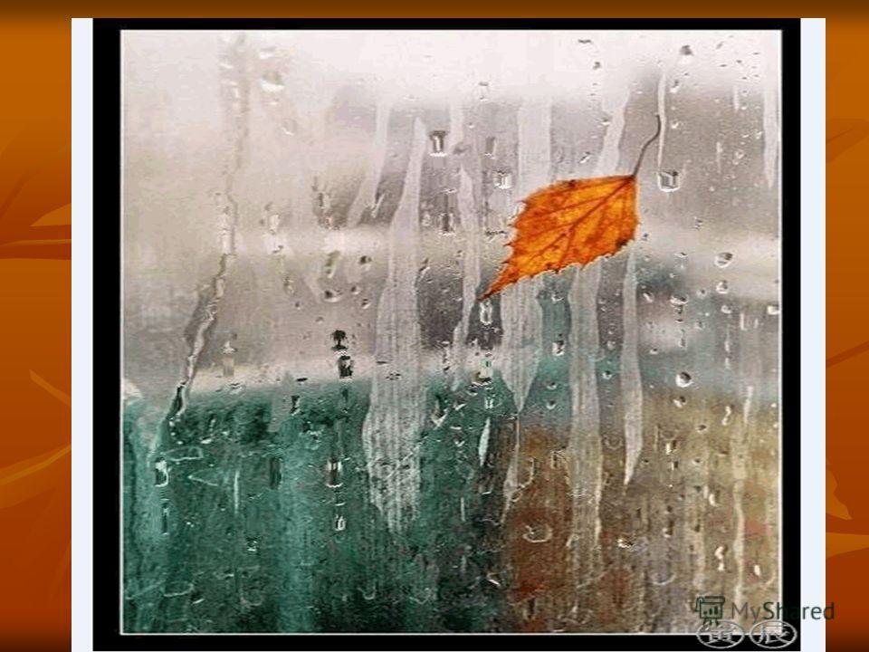 «Осень» Е.Благинина Скоро белые метели Снег поднимут от земли. Улетают, улетели, Улетели журавли. Не слыхать кукушки в роще, Не слыхать кукушки в роще, И скворечник опустел. И скворечник опустел. Аист крыльями полощет – Аист крыльями полощет – Улетае