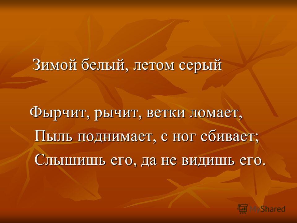 Без рук, без ног, а деревья гнёт; Без рук, без ног, а деревья гнёт; Сидит дед, во сто шуб одет. Кто его раздевает, тот слёзы проливает.