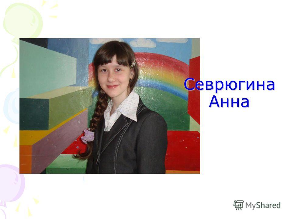 Севрюгина Анна