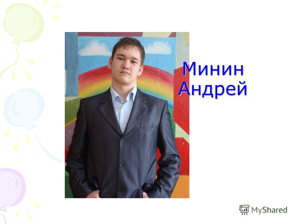 Минин Андрей