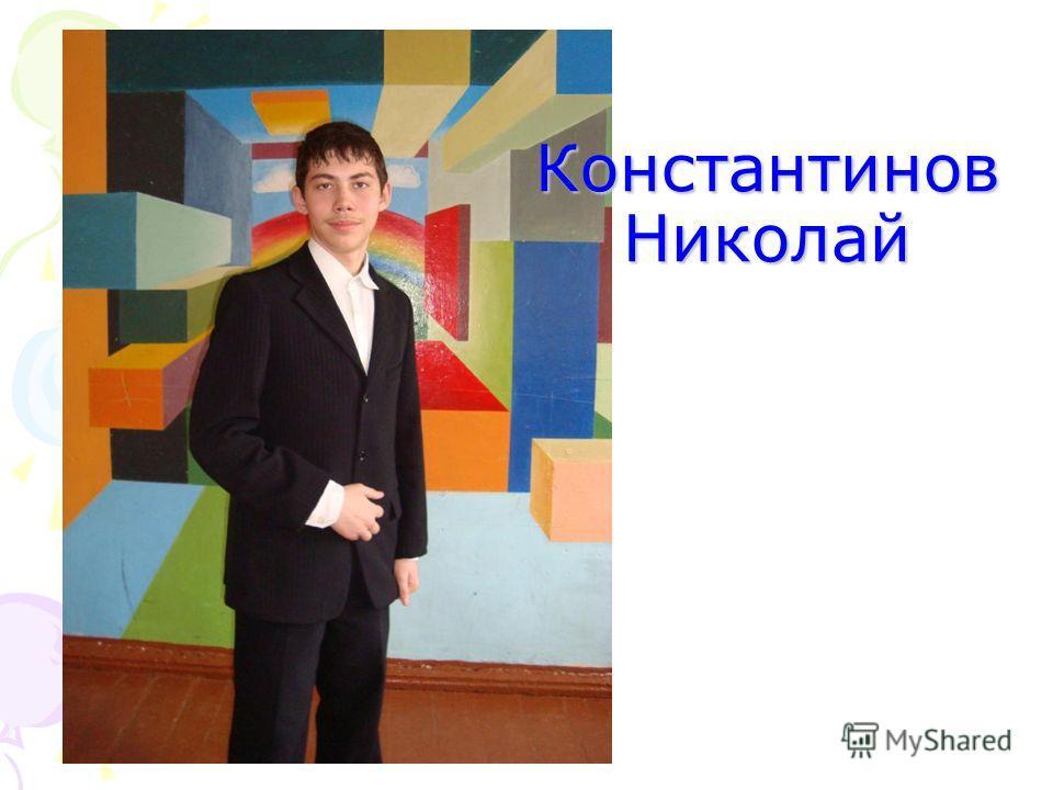 Константинов Николай