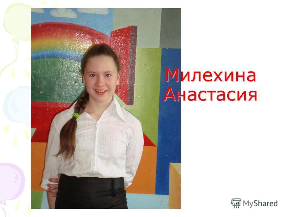Милехина Анастасия