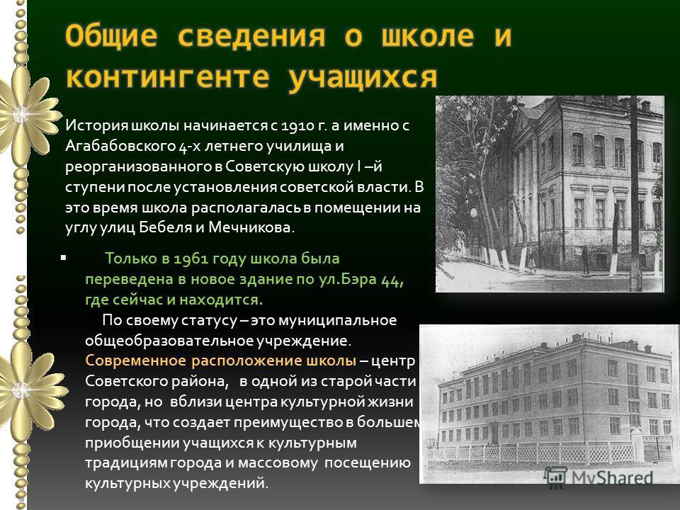 Только в 1961 году школа была переведена в новое здание по ул.Бэра 44, где сейчас и находится. По своему статусу – это муниципальное общеобразовательное учреждение. Современное расположение школы – центр Советского района, в одной из старой части гор
