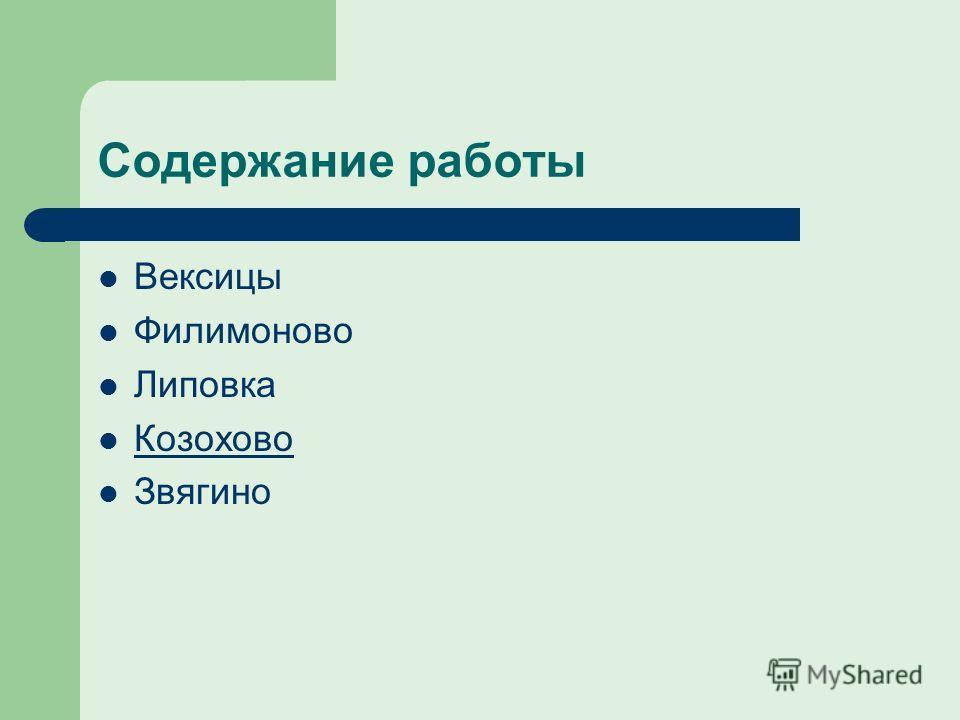 Содержание работы Вексицы Филимоново Липовка Козохово Звягино