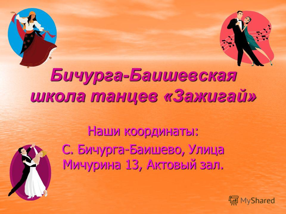 Бичурга-Баишевская школа танцев «Зажигай» Наши координаты: С. Бичурга-Баишево, Улица Мичурина 13, Актовый зал.