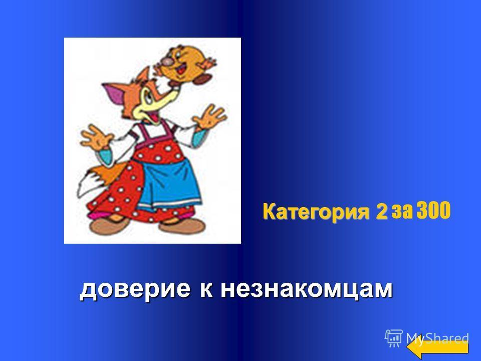 Какой обычный предмет в быту заменял героям русских сказок и карту, заменял героям русских сказок и карту, и компас. и компас. клубок ниток клубок ниток Категория 2 Категория 2 за 200