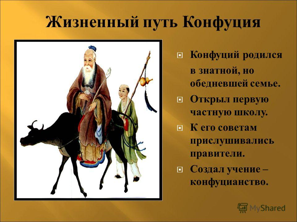 Конфуций родился в знатной, но обедневшей семье. Открыл первую частную школу. К его советам прислушивались правители. Создал учение – конфуцианство. Жизненный путь Конфуция