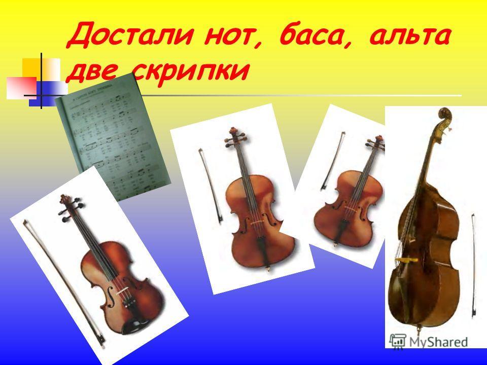 Достали нот, баса, альта две скрипки