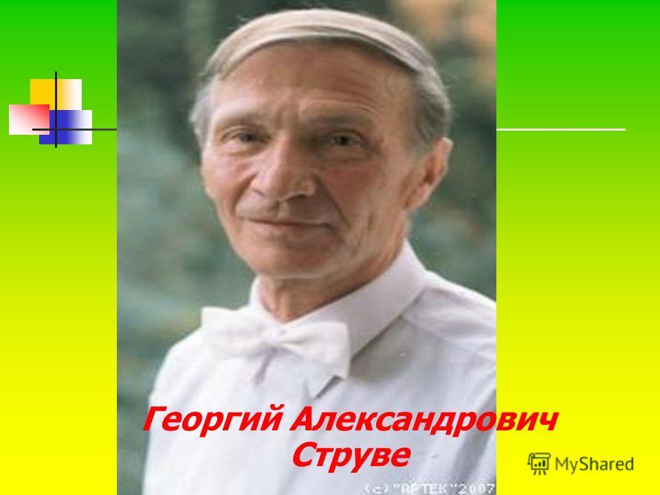 Георгий Александрович Струве