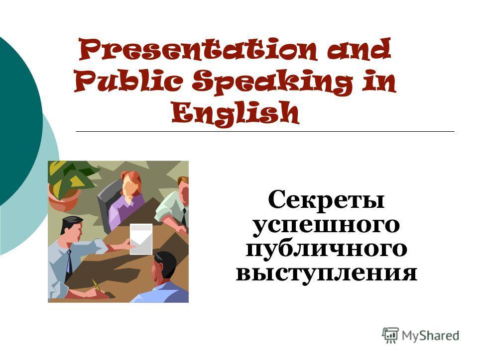 Presentation and Public Speaking in English Секреты успешного публичного выступления