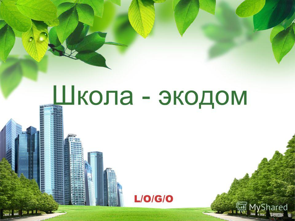 L/O/G/O Школа - экодом