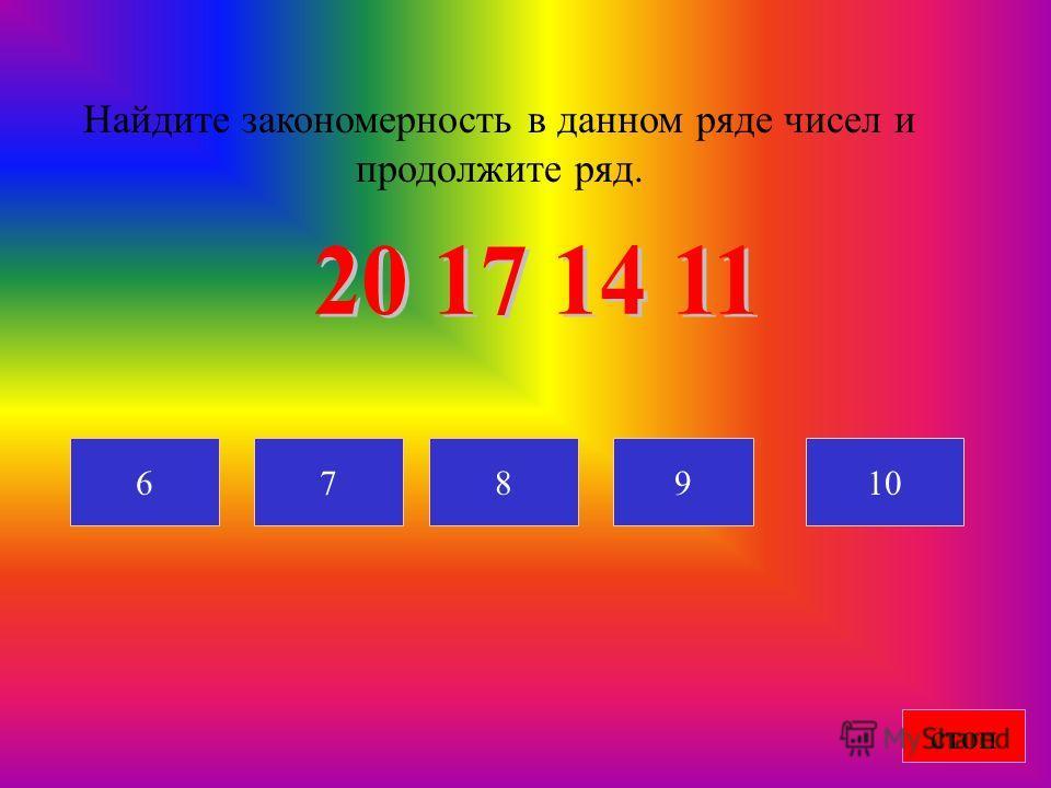 Найдите закономерность в данном ряде чисел и продолжите ряд. 910678 стоп