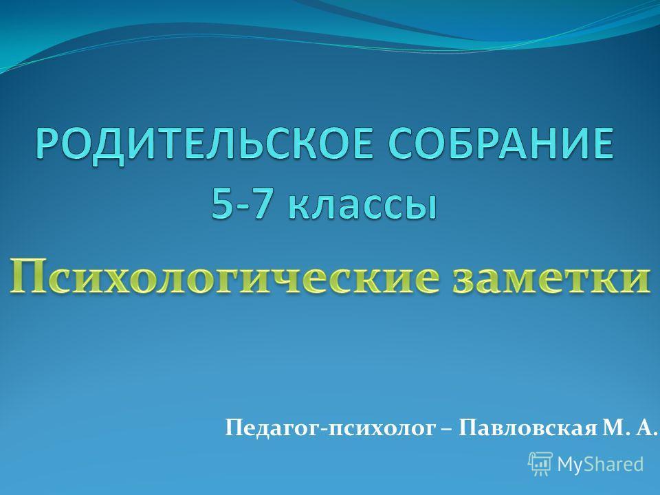 Педагог-психолог – Павловская М. А.