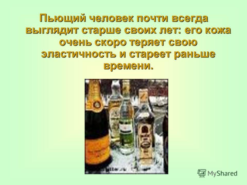 Пьющий человек почти всегда выглядит старше своих лет: его кожа очень скоро теряет свою эластичность и стареет раньше времени.