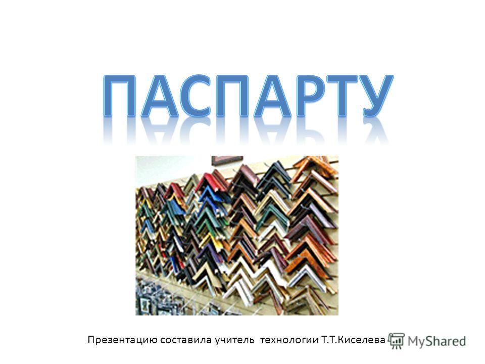 Презентацию составила учитель технологии Т.Т.Киселева