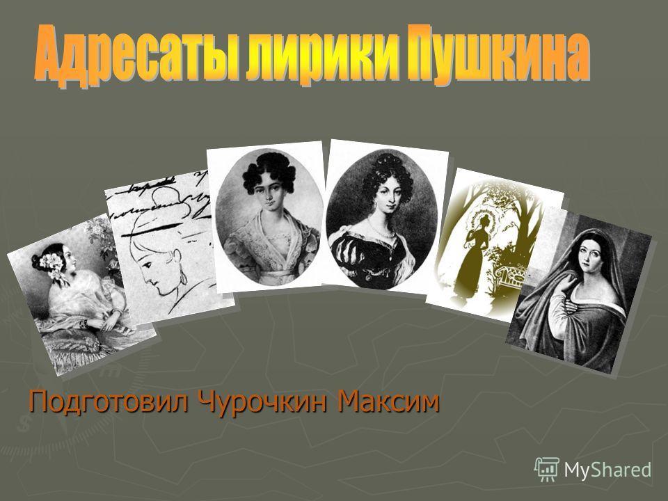 Подготовил Чурочкин Максим