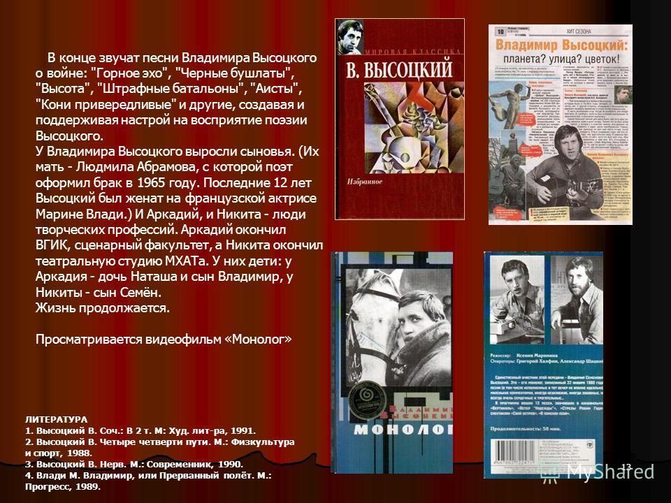 12 Ведущий 4. 25 июля 1980 года Владимира Высоцкого не стало... Это горе, которое не залечит время... Никита Михалков написал стихотворение