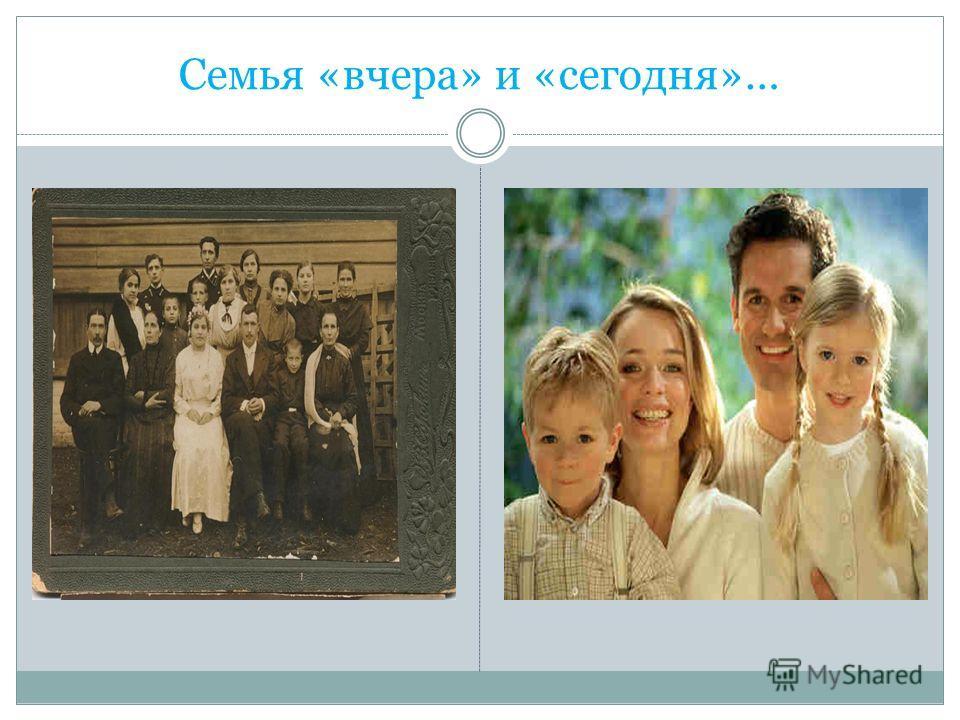 Семья «вчера» и «сегодня»…