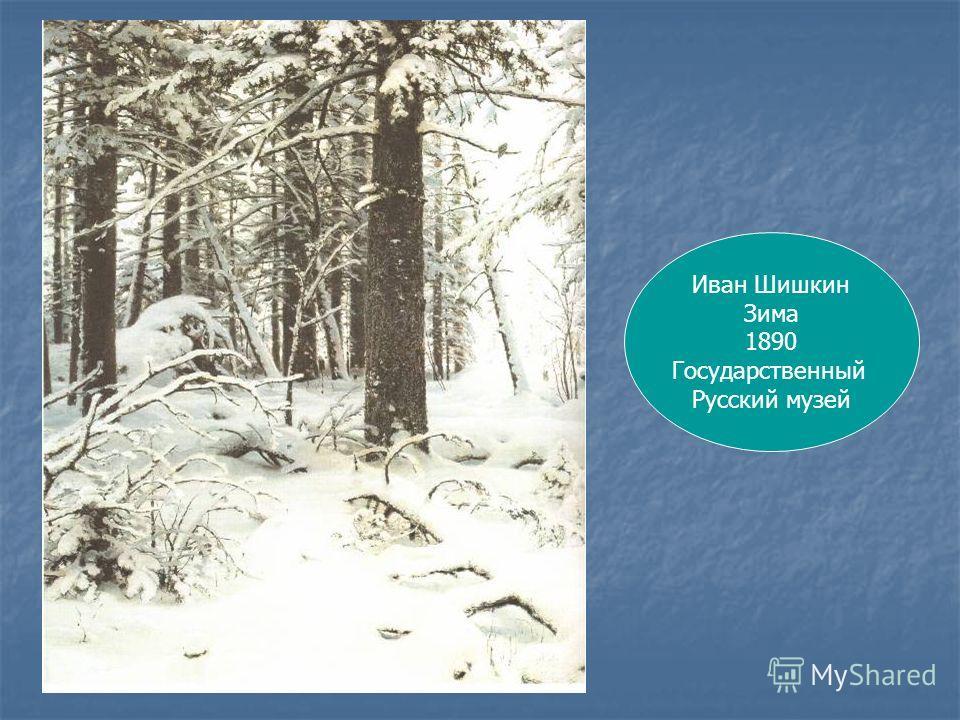 Иван Шишкин Зима 1890 Государственный Русский музей
