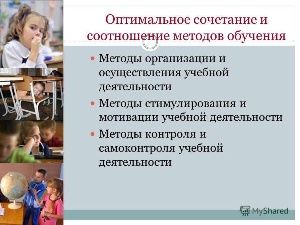 Оптимальное сочетание и соотношение методов обучения Методы организации и осуществления учебной деятельности Методы стимулирования и мотивации учебной деятельности Методы контроля и самоконтроля учебной деятельности