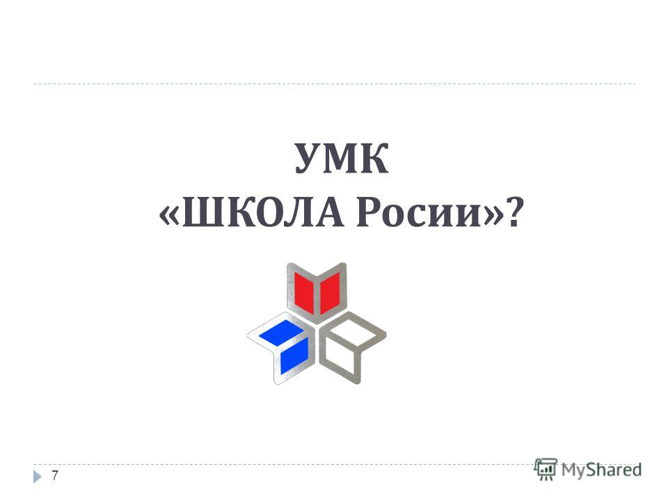 УМК « ШКОЛА Росии »? 7