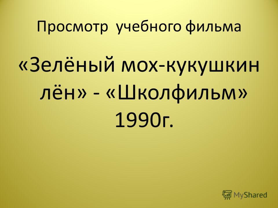 Просмотр учебного фильма «Зелёный мох-кукушкин лён» - «Школфильм» 1990г.