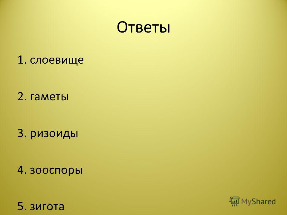 Ответы 1. слоевище 2. гаметы 3. ризоиды 4. зооспоры 5. зигота