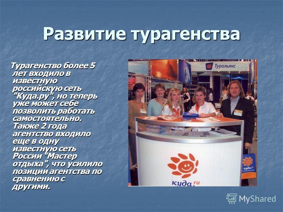 Турагенство более 5 лет входило в известную российскую сеть