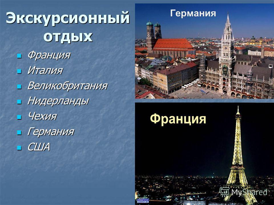 Экскурсионный отдых Франция Франция Италия Италия Великобритания Великобритания Нидерланды Нидерланды Чехия Чехия Германия Германия США США