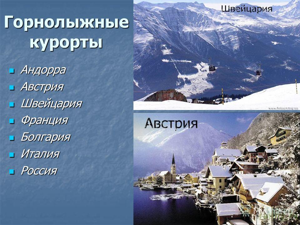 Горнолыжные курорты Андорра Андорра Австрия Австрия Швейцария Швейцария Франция Франция Болгария Болгария Италия Италия Россия Россия