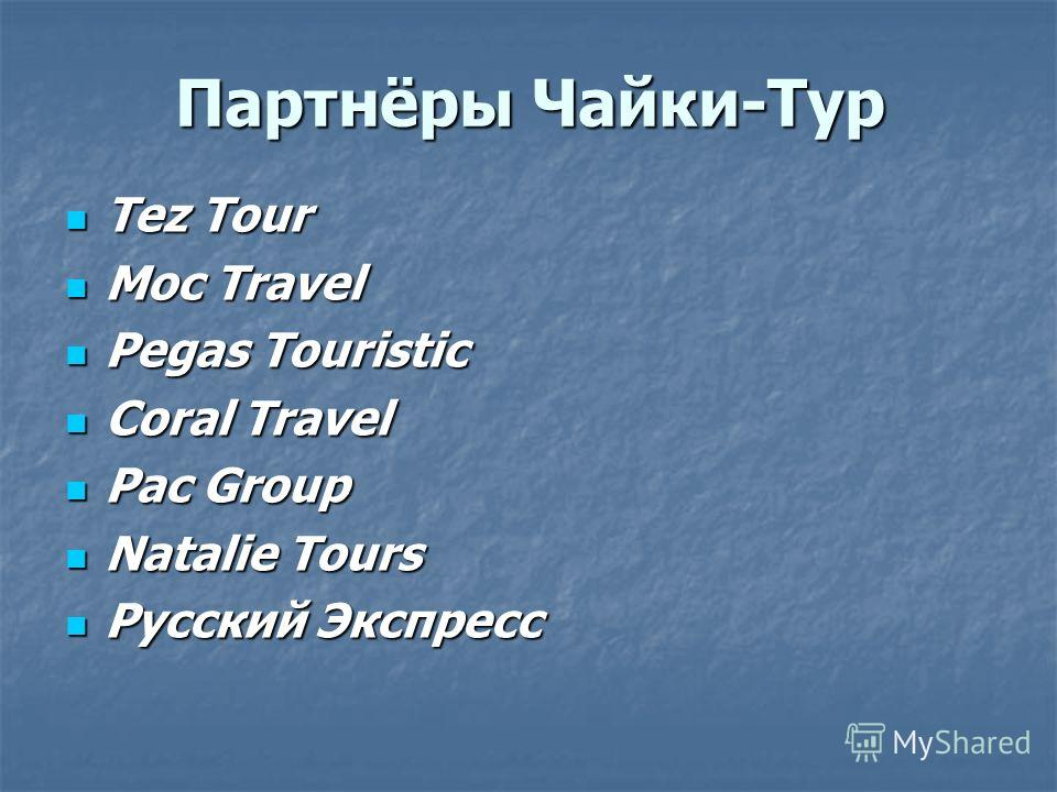 Партнёры Чайки-Тур Tez Tour Tez Tour Moc Travel Moc Travel Pegas Touristic Pegas Touristic Coral Travel Coral Travel Pac Group Pac Group Natalie Tours Natalie Tours Русский Экспресс Русский Экспресс