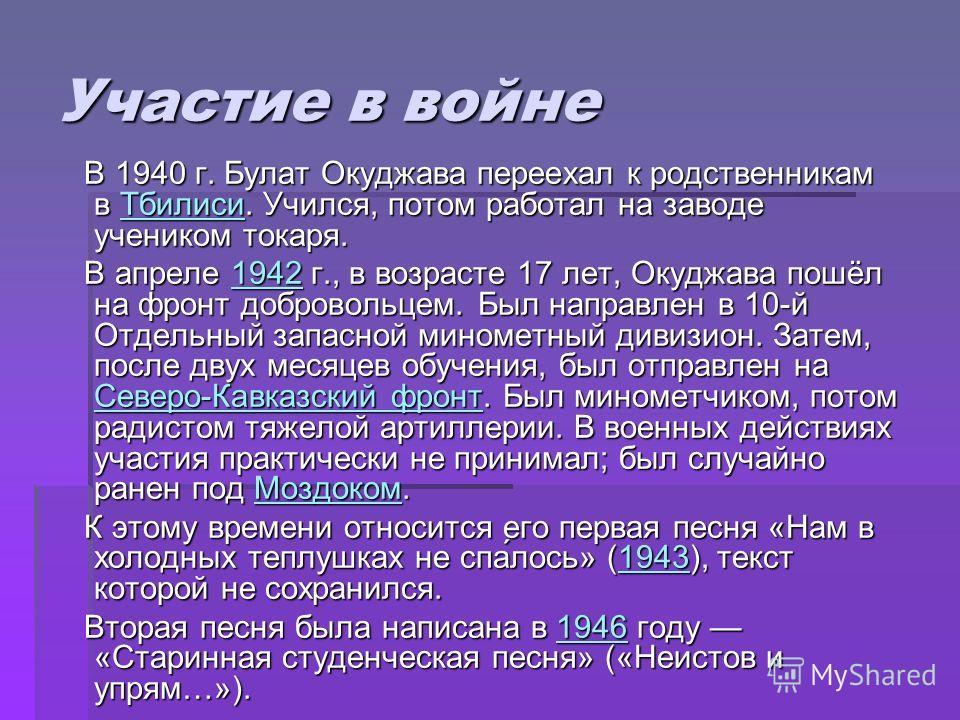 Участие в войне В 1940 г. Булат Окуджава переехал к родственникам в Тбилиси. Учился, потом работал на заводе учеником токаря. В 1940 г. Булат Окуджава переехал к родственникам в Тбилиси. Учился, потом работал на заводе учеником токаря.Тбилиси В апрел