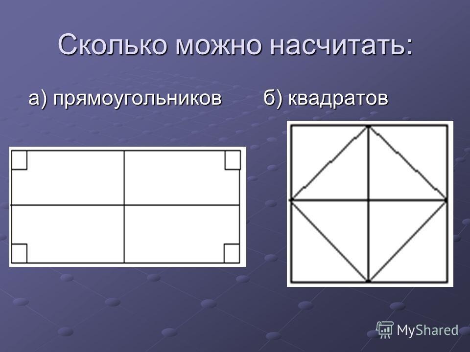 Сколько можно насчитать: а) прямоугольников б) квадратов
