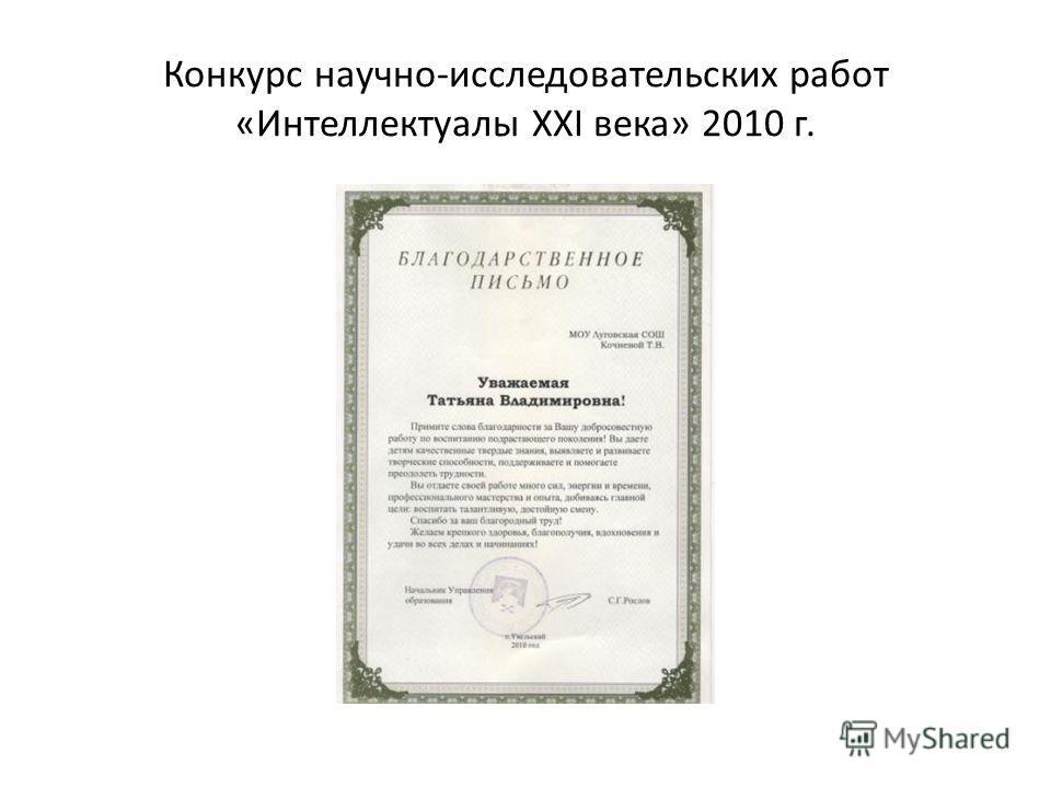 Конкурс научно-исследовательских работ «Интеллектуалы XXI века» 2010 г.