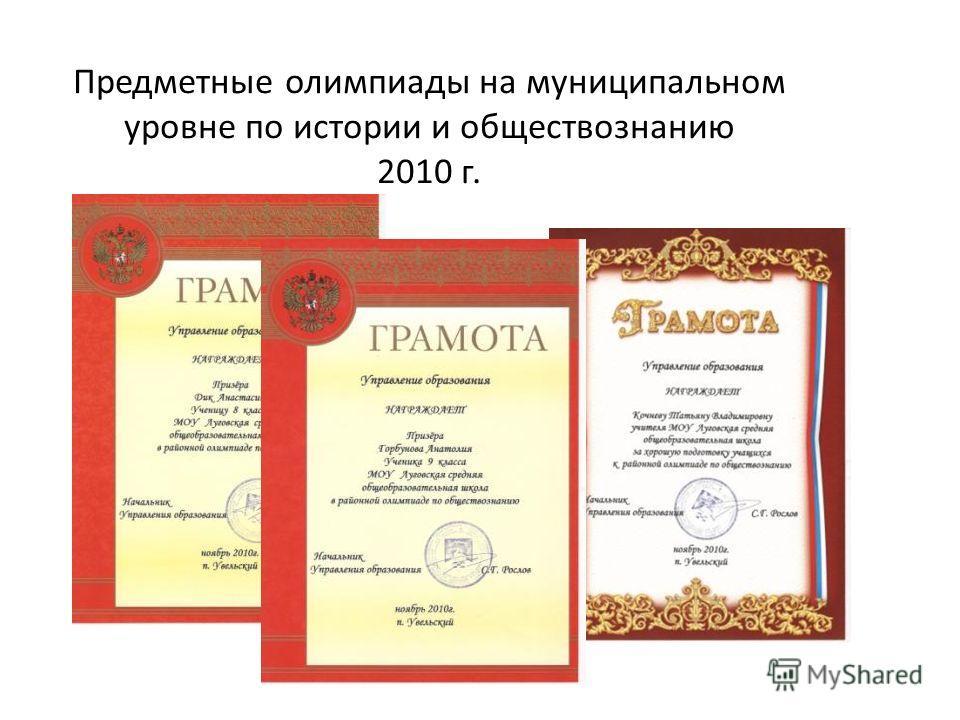 Предметные олимпиады на муниципальном уровне по истории и обществознанию 2010 г.
