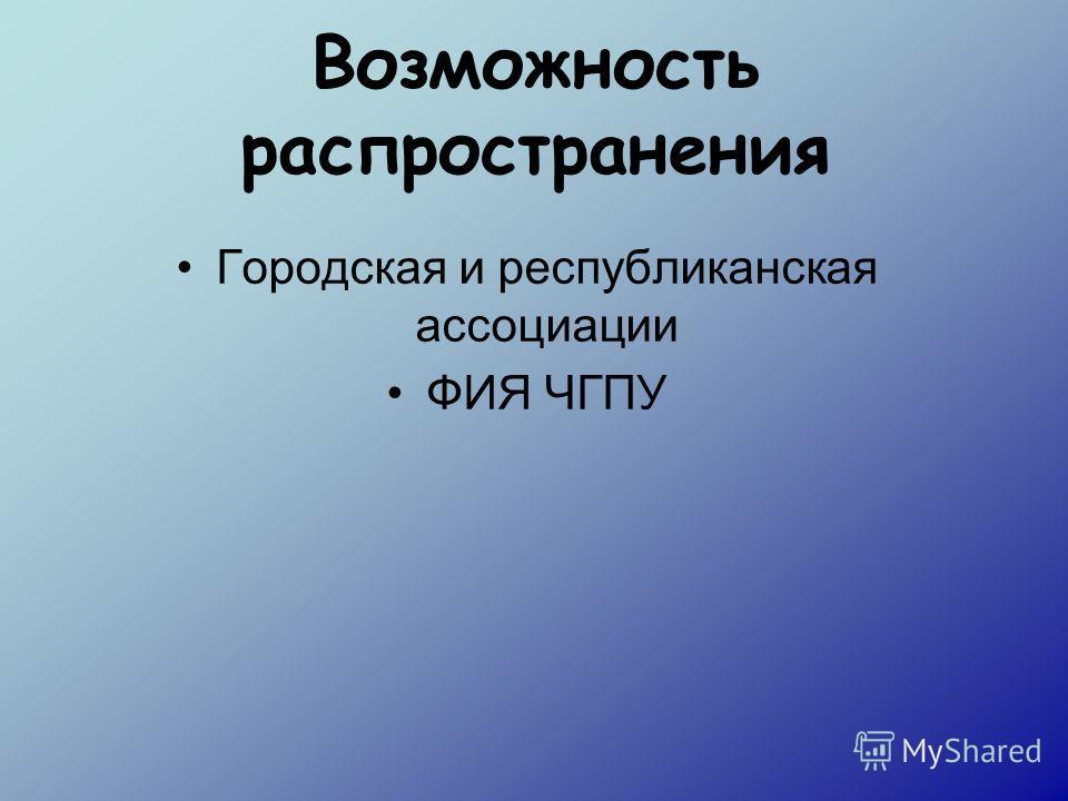 Возможность распространения Городская и республиканская ассоциации ФИЯ ЧГПУ