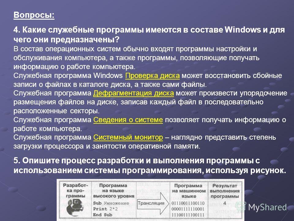 Вопросы: 4. Какие служебные программы имеются в составе Windows и для чего они предназначены? В состав операционных систем обычно входят программы настройки и обслуживания компьютера, а также программы, позволяющие получать информацию о работе компью