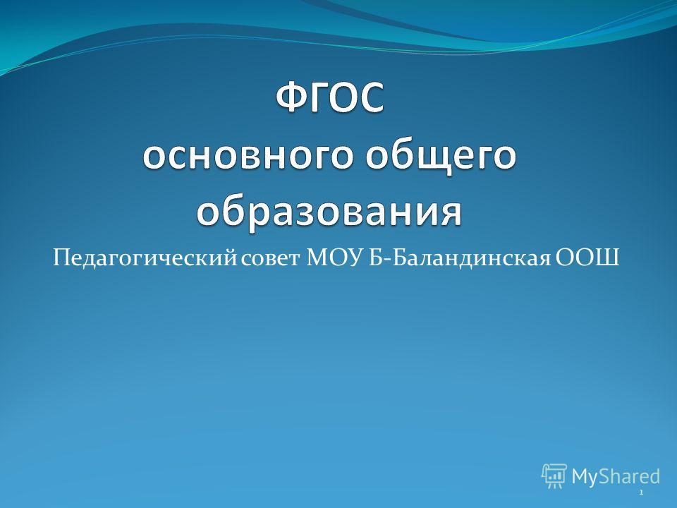 Педагогический совет МОУ Б-Баландинская ООШ 1