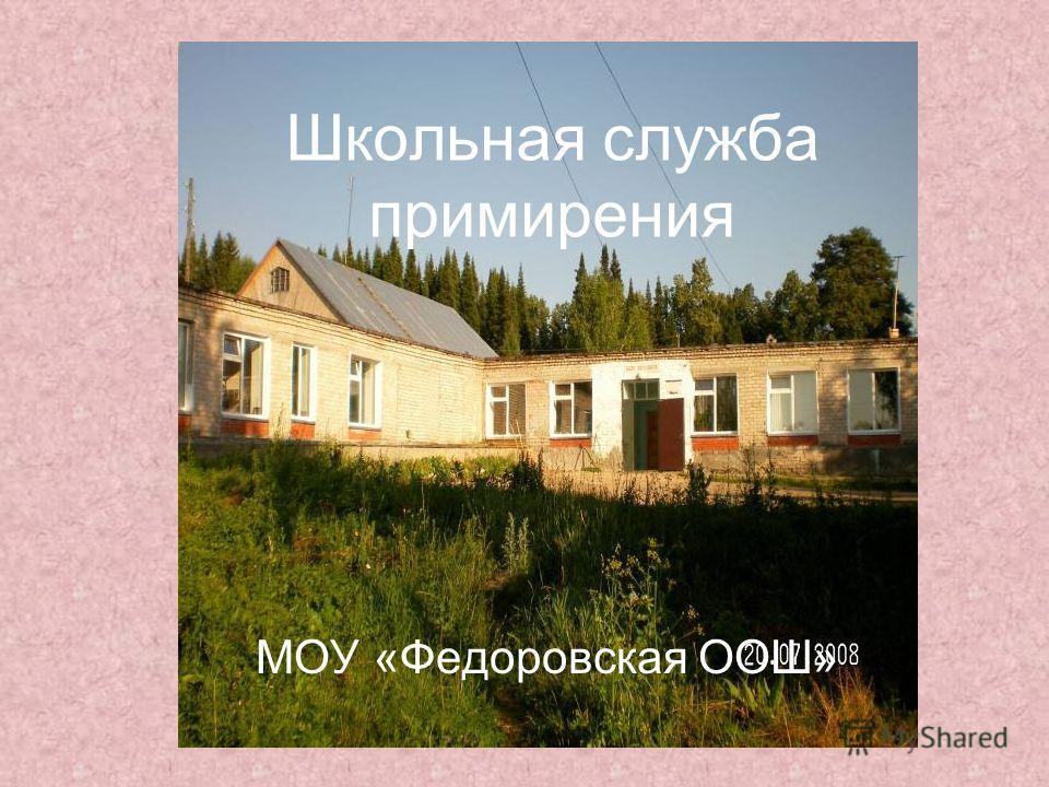 Школьная служба примирения МОУ «Федоровская ООШ»