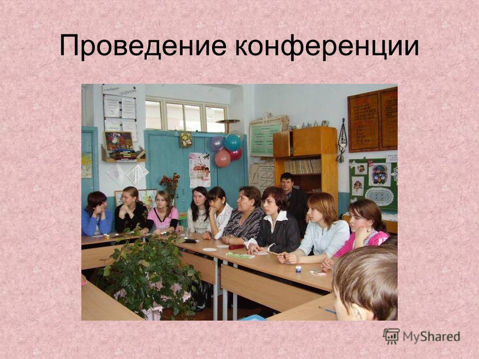 Проведение конференции