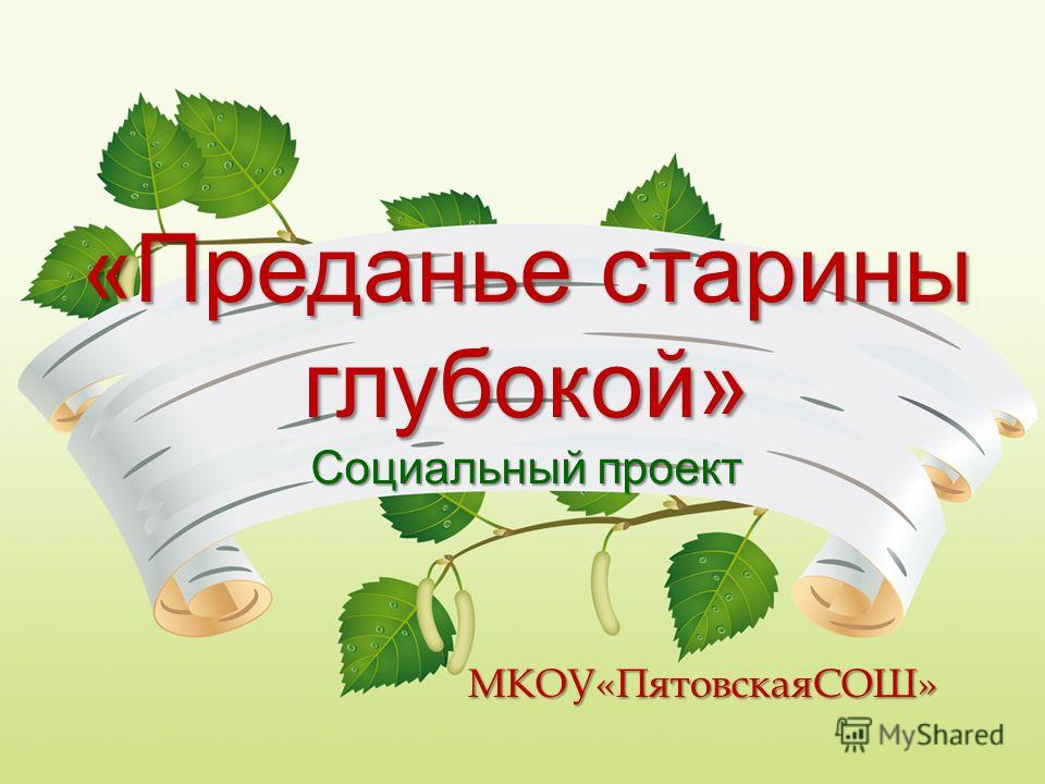«Преданье старины глубокой» Социальный проект МКОУ«ПятовскаяСОШ»