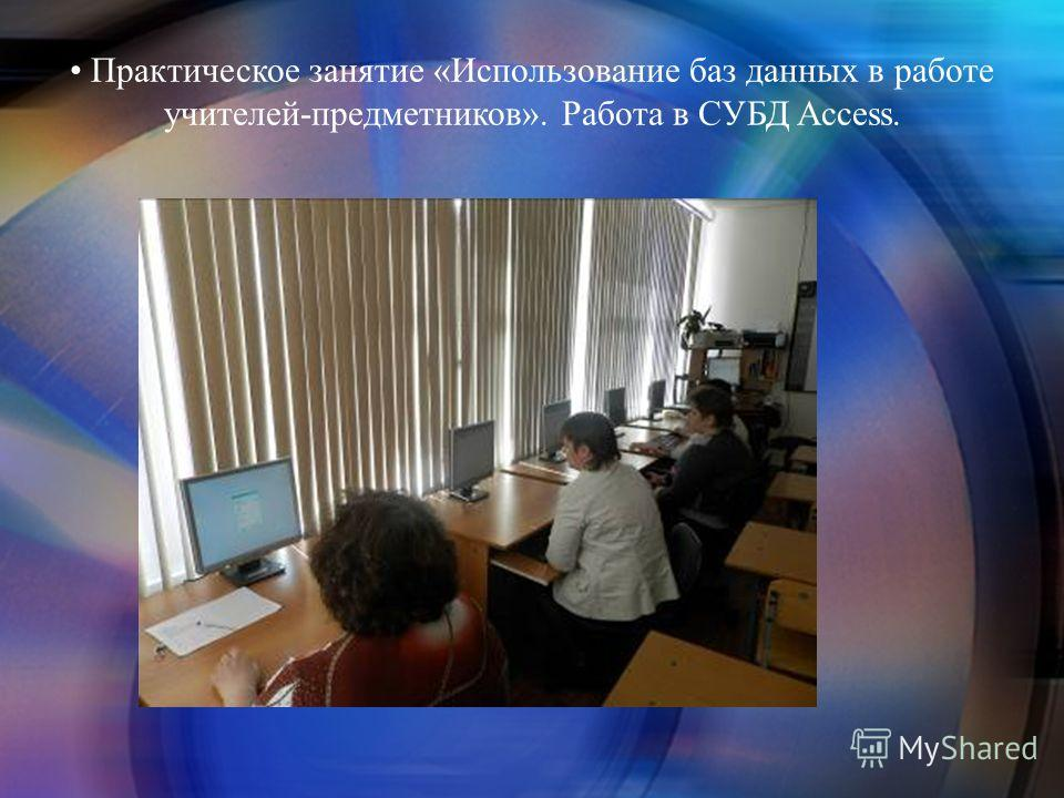 Практическое занятие «Использование баз данных в работе учителей-предметников». Работа в СУБД Access.
