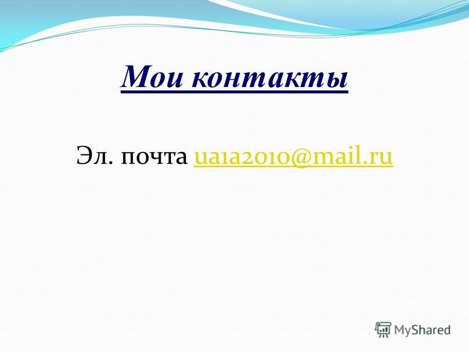 Мои контакты Эл. почта ua1a2010@mail.ruua1a2010@mail.ru