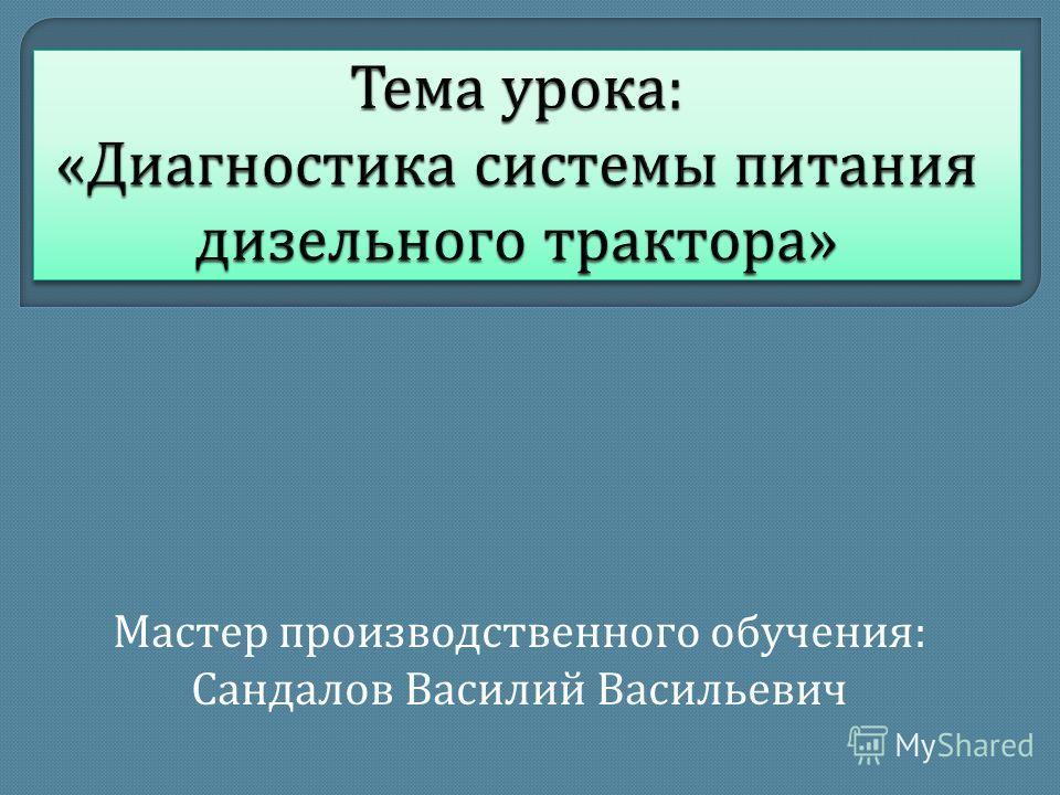 Мастер производственного обучения : Сандалов Василий Васильевич