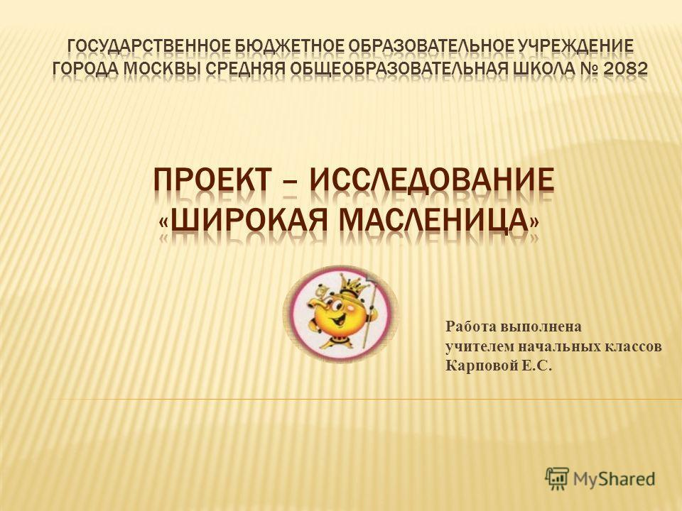 Работа выполнена учителем начальных классов Карповой Е.С.